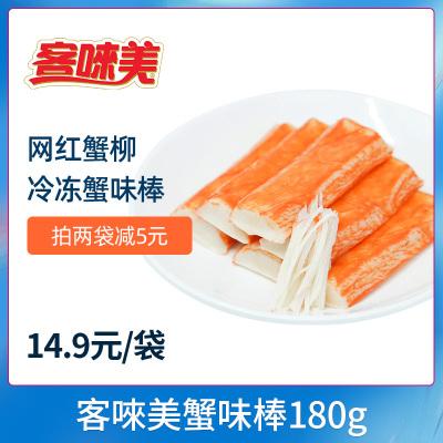 韓國進口 韓星客唻美蟹味棒180g模擬蟹棒低脂肪零脂手撕蟹柳 蟹足棒海味 即食零食 網紅壽司蟹肉火鍋健身減肥魚肉模擬蟹肉