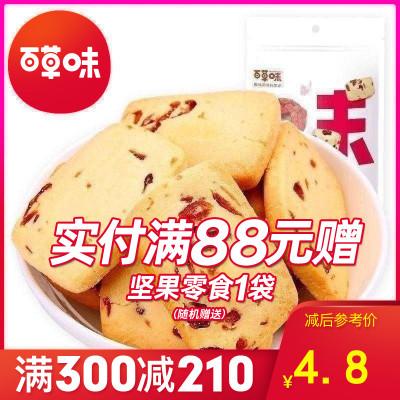 百草味 餅干 蔓越莓曲奇 100g 零食黃油餅干糕點滿減