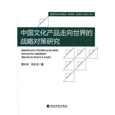 全新正版 中國文化產品走向世界的戰略對策研究