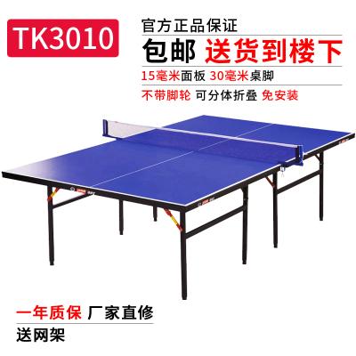 紅雙喜 標準臺面 比賽/家用折疊移動乒乓球桌 乒乓球臺(送乒乓球拍+乒乓球)
