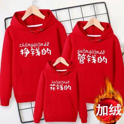 网红亲子装卫衣秋装新款一家三口全家装母子母女洋气四口运动冬装 莎丞