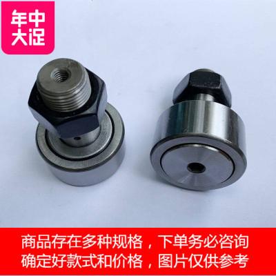 CF30-1(KR85)凸轮螺栓型滚轮滚针轴承CF3 4 5 6 8 10 12 16 18 20 24 30KR1