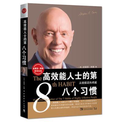 高效能人士的第八個習慣:從效能邁向卓越(打開每個人和每個組織深藏的卓越潛能的鑰匙)(團購,請致電010-579...