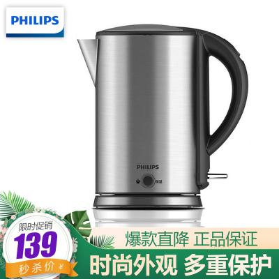 飛利浦(Philips) 電水壺 HD9316/03 保溫家用熱水壺 304不銹鋼 PTC保溫1.7升容量
