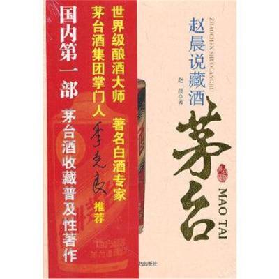 正版书籍 赵晨说藏酒--茅台 9787503429798 中国文史出版社