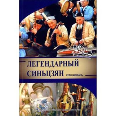 魅力新疆系列叢書:傳奇新疆(俄) 9787508528465