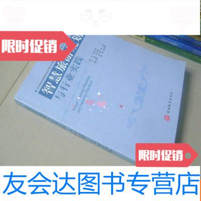 【二手9成新】智慧旅游規劃與行業實踐 9783565645679