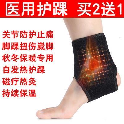 医用自发热护脚踝套扭伤防护脚腕骨折男女士关节护具固定康复秋冬季保暖脚裸韧带拉伤
