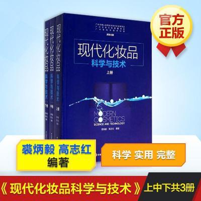 現代化妝品科學與技術 裘炳毅,高志紅 編著 專業科技 文軒網