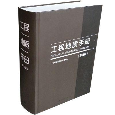 工程地質手冊(第五版)第5版工程地質手冊2018中國建筑工業出版社