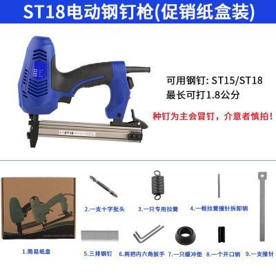閃電客ST18電動鋼釘打釘機射釘自動水泥墻釘電工裝修ST15線打釘 ST18電動鋼釘槍(紙盒裝)