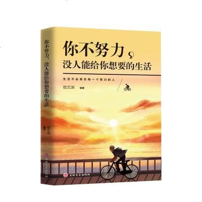 勵志書籍 你不努力沒人能給你想要的生活 正能量青春勵志書籍 將來的你一定會感謝拼命的自己所有失去都會以另一種方式歸來