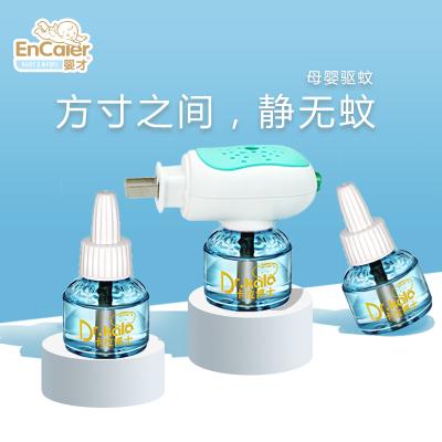 嬰才電熱蚊香液體驅蚊無香無味插電家用補充裝非滅蚊子水嬰兒孕婦3瓶(約可用180晚)送1加熱器