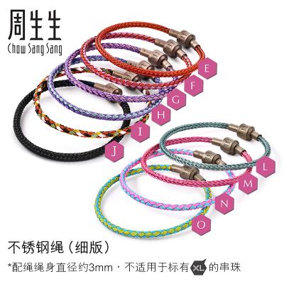 【細繩】周生生白敬亭代言Charme串珠配繩3mm細版手繩轉運珠不銹鋼繩手鏈紅繩