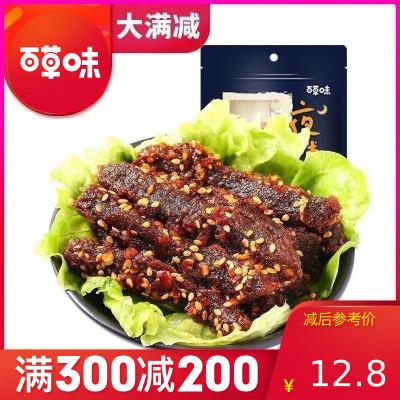 百草味 肉脯 麻辣牛肉 100g 休閑零食特產食品麻辣味牛肉干蜀香小吃袋裝滿滿
