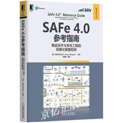 正版SAFe 4.0参考指南:精益软件与系统工程的规?;艚菘蚣?978