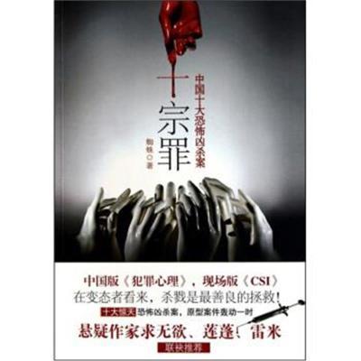 正版書籍 十宗罪:中國十大恐怖案 9787540446765 湖南文藝出版社