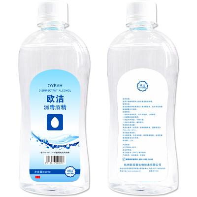 欧洁(OYEAH) 消毒酒精75%500ml*2盒完整皮肤杀菌消毒清洁家用 乙醇皮肤伤口消毒液体装 消毒护理(消)