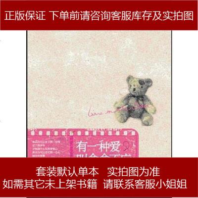 有种爱叫念念不忘 唐小蓝 中国画报 9787802208230