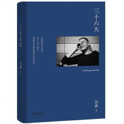 三馮唐作品書籍青春文學勵志散文隨筆集活著活著就老了歡喜北京北京三部曲不二萬物生長作者書籍