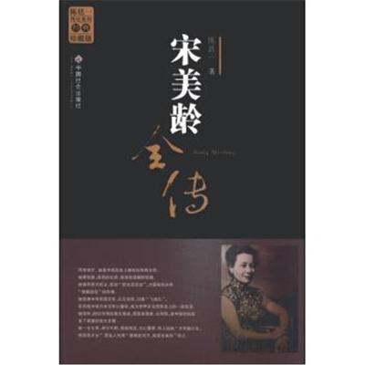 正版书籍 陈廷一传记系列:宋美龄全传(经典珍藏版) 9787508700410 中国社出