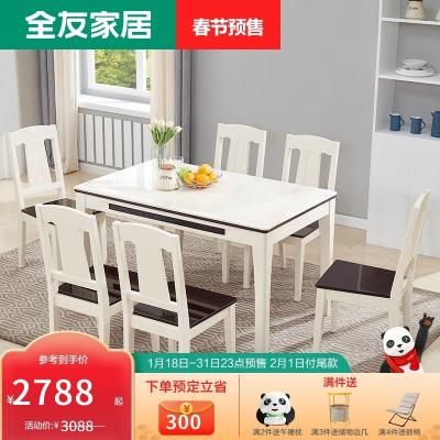 【春节预售】全友家居餐桌椅组合现代简约大理石材实木料小户型家用餐桌120709