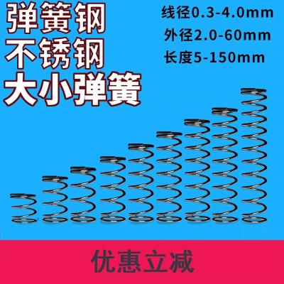 线径0.2-4.0外径2-20长度5-80压簧压缩回位小弹簧可定制指定尺寸 线径1.0mm碳钢(10只装)
