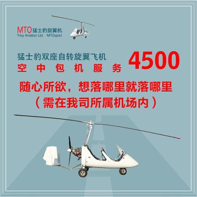 上海周边 嘉善 云澜湾4A景区 花海 温泉 MTO旋翼机 空中定制飞行体验券