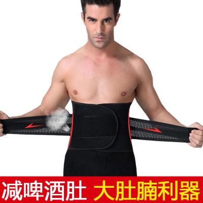 男士收腹带束腰护腰隐形运动减肥燃脂减肚子塑身衣绑带腰封女 纤婗(QIANNI)