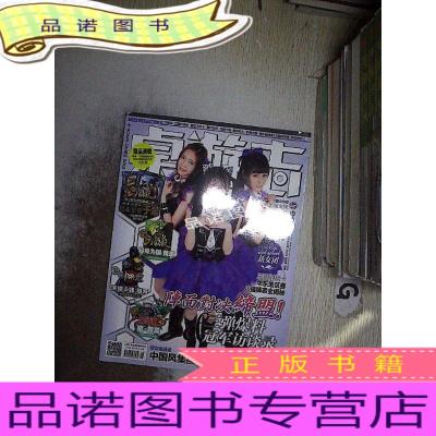 正版九成新桌游志 2015 8