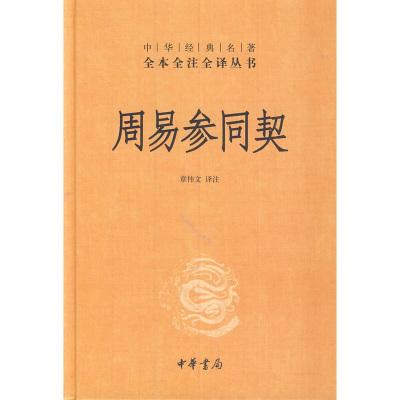 周易參同契(精)中華經典名著全本全注全譯叢書_1_870