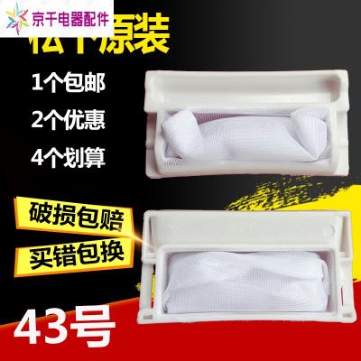 原裝2.8KG松下迷你洗衣機過濾XQB28-P200W垃圾袋配件袋 布兜