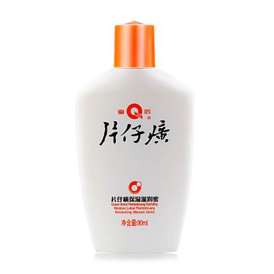 片仔癀(PZH) 皇后保湿滋润蜜 90ml 面霜(可做身体乳)保湿补水 滋润营养 美妆护肤 适用人群 通用