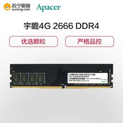 宇瞻 內存條 臺式機電腦內存條 4G 2666 DDR4