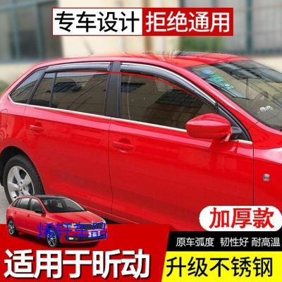 睿略 適用于斯柯達昕動晴雨擋車窗雨眉汽車改裝配件專用擋雨板遮防雨條