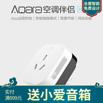 綠米Aqara空調伴侶(升級版)智能家居網關小米米家APP遠程控制小愛音響TM精靈聲控開關空調等更多大功率電器