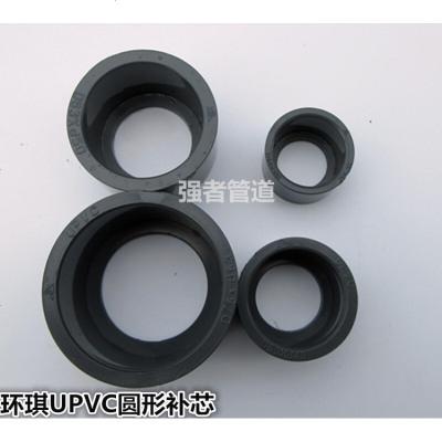 定做 環琪UPVC國標圓形補芯 20mm-75mm 環琪UPVC管件 環琪牌補芯 32mm轉25mm