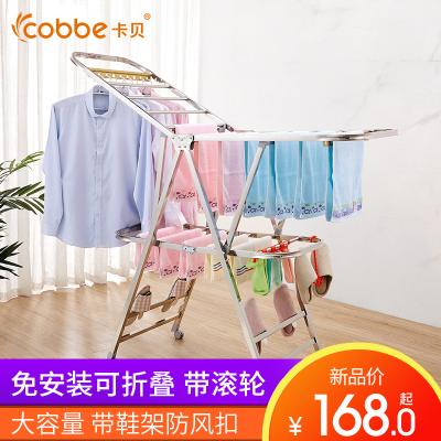 卡贝(cobbe)晾衣架落地折叠室内不锈钢晒衣架家用翼型阳台婴儿凉衣晒被架