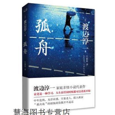 [購買前咨詢]新華正版全新-孤舟渡邊淳一百花洲文藝出版社