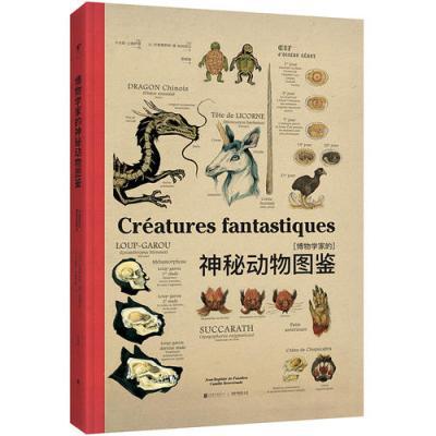 博物學家的神秘動物圖鑒