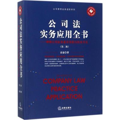 公司法实务应用全书 雷霆 著 著 社科 文轩网