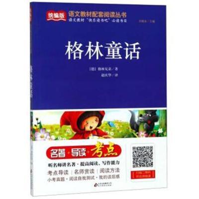 格林童話/統編版語文教材配套閱讀叢書