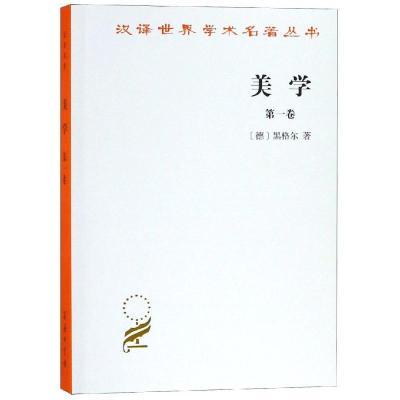美學(第1卷) [德]黑格爾 著 著 朱光潛 譯 譯 社科 文軒網