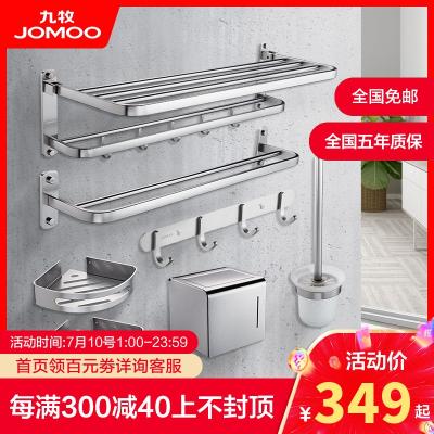 JOMOO九牧浴室掛件套裝 衛浴五金套件 置物架浴巾架毛巾桿套裝939415/939420