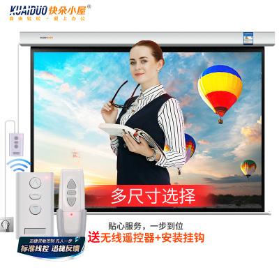 快朵小屋 電動幕布100寸4:3白塑遙控自動升降投影機壁掛幕 家用高清投影儀白玻纖大屏幕