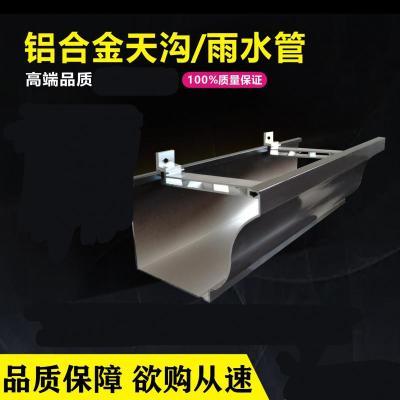 鋁合金天溝彩鋁成品檐溝雨閃電客水檐方形雨水管PVC天溝水管 鋁合金6寸1.5厚天溝