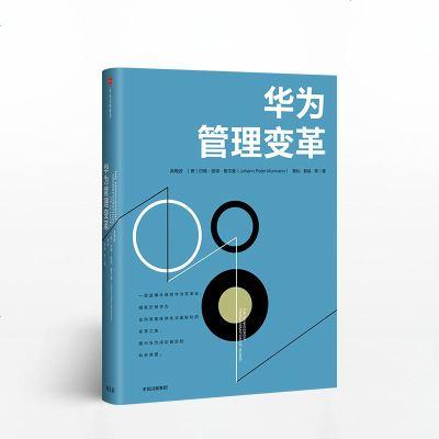 华为管理变革 吴晓波 系统论述华为变革 呈现华为改革的未公开细节 中信出版社图书