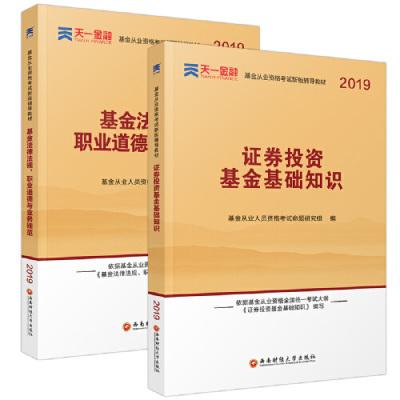 基金从业资格考试教材2019(科目1+2)天一金融基金从业教材:法律法规+证券投资基础知识(教材2本)