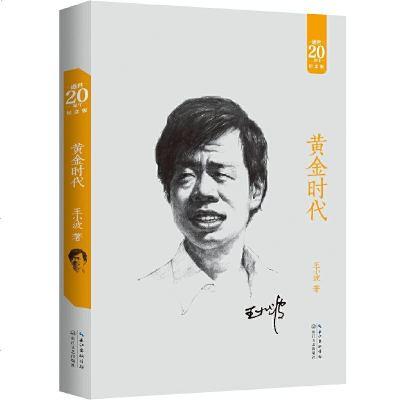 930黃金時代(精裝)2018版
