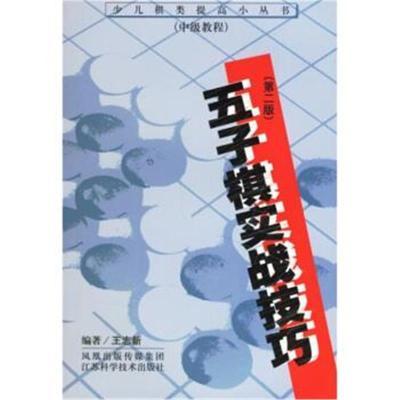 五子棋實戰技巧(第2版)王志新9787534552205江蘇科學技術出版社